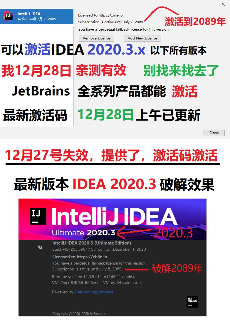 IntelliJ IDEA 2020.2 激活码,IDEA注册码,IDEA激活